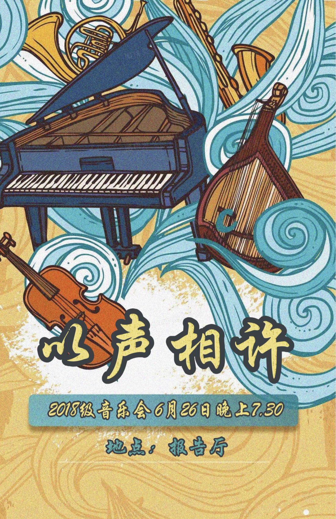 18级音乐学 艺术实践音乐会