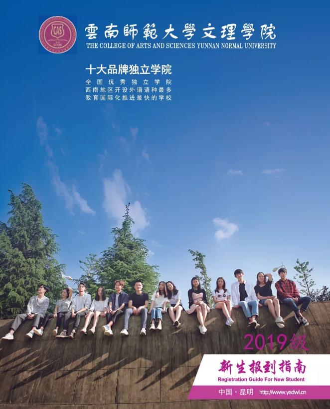 云南师范大学文理学院2019级新生报到指南