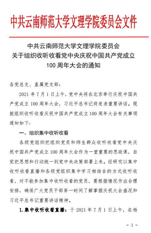 中共云南师范大学文理学院委员会关于收听收看中国共产党成立100周年大会的通知