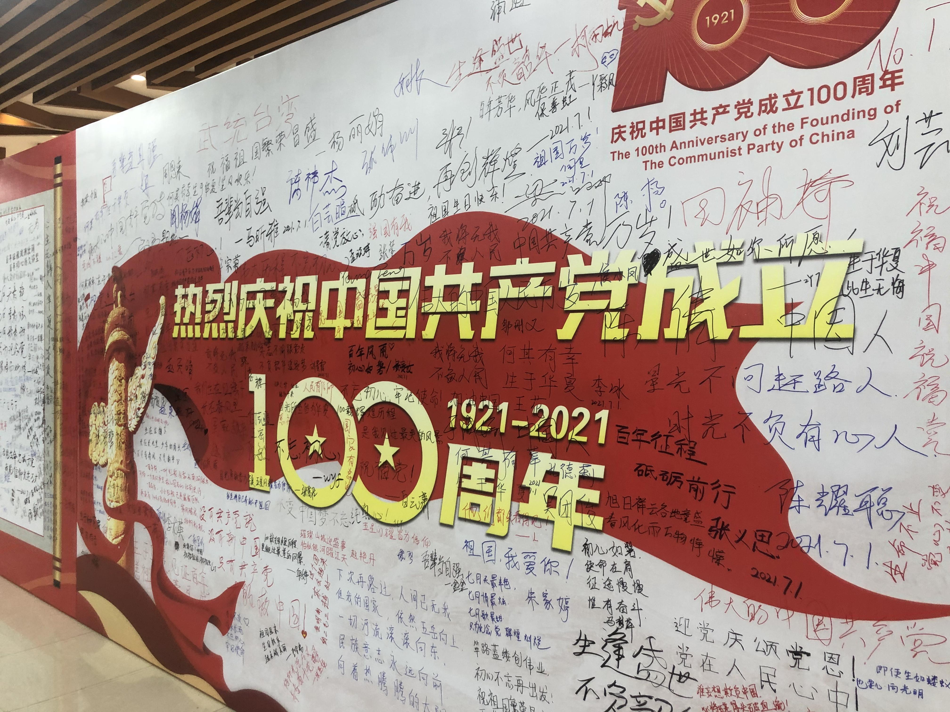 为庆祝中国共产党成立一百周年我校艺术传媒学院特别庆祝活动